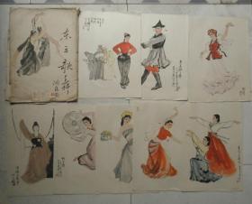 东方歌舞(册页12张全)有刘三姐牧鹅等彩色作品