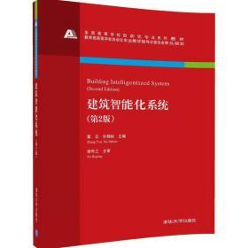 建筑智能化系统(第2版)/全国高等学校自动化专业系列教材