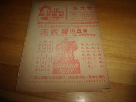 早期西片武侠格斗片欣赏--新金山罗宾汉---民国37年-广州新华戏院-第154期--电影戏单1份---长条型2面,-以图为准.按图发货