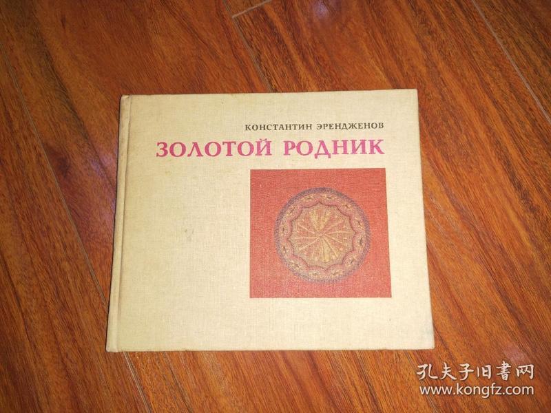 《ЗОΛΟΤΟЙ РОДНИК》18开精装 1990年编印 签名本 9品