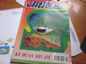 科幻世界1994年第5期