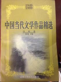 原版!中国当代文学作品精选  诗歌卷 9787530205921