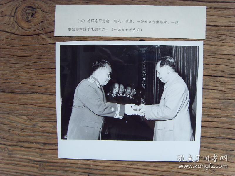 1979年新华社老照片:【※ 1955年,毛泽东给朱德元帅授衔※】