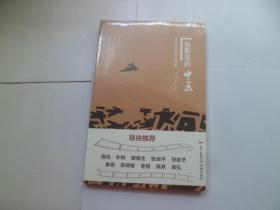 电影里的中医【未开封】
