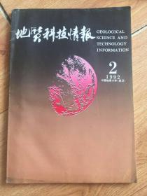 地质科技情报 1992 2