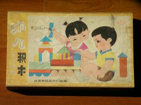 670年代 大号木盒幼儿积木(60厘米左右)