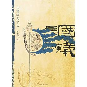 三国演义(全本)