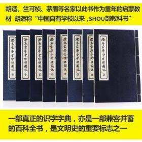 搞-流-b-插-在线_澄衷蒙学堂 b>字 /b>课图说全八册文 b>字 /b>学概要训诂学概论中国 b