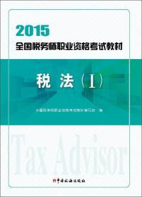 2015稅法(I)