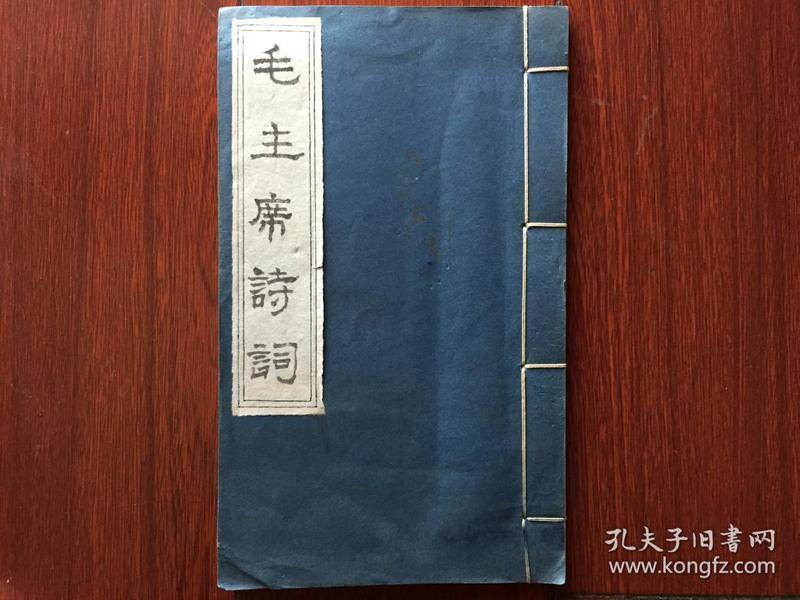 毛主席诗词-线装小字本