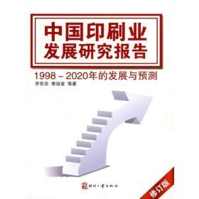 中国印刷业发展研究报告(修订版)