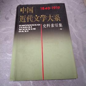 中国近代文学大系1840-1919( 史料索引集1)