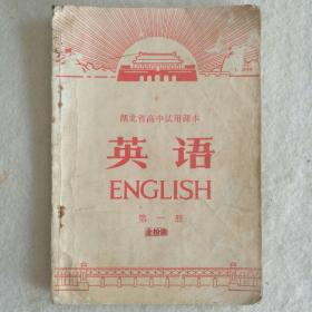 1972年《湖北省高中试用课本~英语(第一册)》   [柜9-5]
