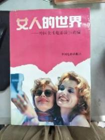 (正版现货~)女人的世界:外国女性电影故事选编  9787106011130