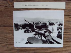 1979年新华社老照片:【※ 1951年,朱德检阅炮兵部队※】