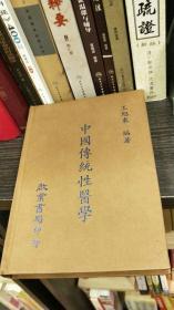 中国传统性医学
