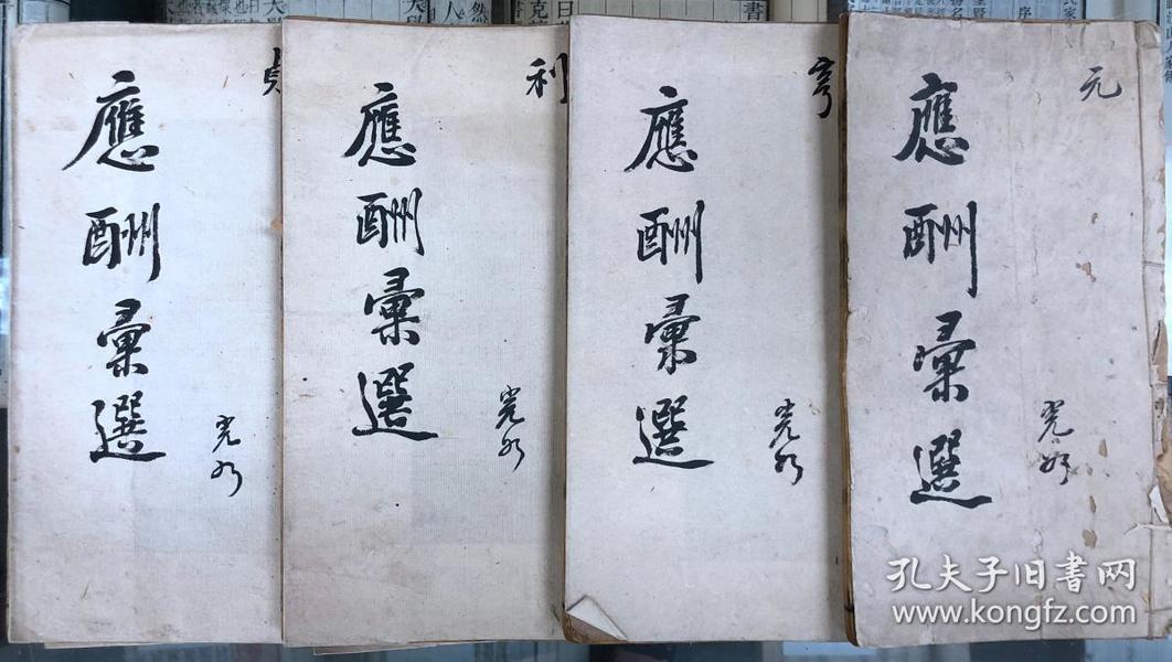 应酬汇选新集 全四册 清刊