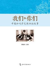 我们和你们:中国和哈萨克斯坦的故事(汉)