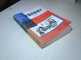 汉语标准速记·(新版本)