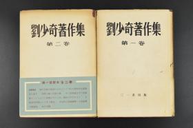 《刘少奇著作集》硬精装2册 第一卷第二卷各1册 日文原版 三一书房 1952年发行 学习和研究党所领导的中国革命和建设的历史, 学习和研究刘少奇同志的生平和思想的需要。
