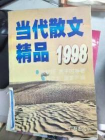 (正版现货~)当代散文精品1998  9787805928708