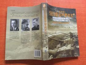 二战德军 503重装甲营战史 上卷