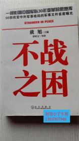 不战之困  戴旭 主编 武汉出版社 9787543056367