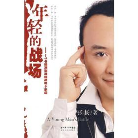 9787535437983年轻的战场:一个中国男孩的国际奋斗历程
