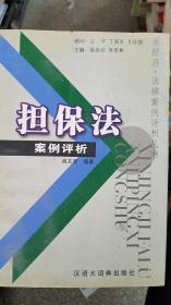 二手正版担保法案例评析——新经济·法律案例评析丛书9787543208124