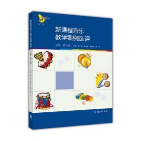 新课程音乐教学案例选评(上册)(第二版)