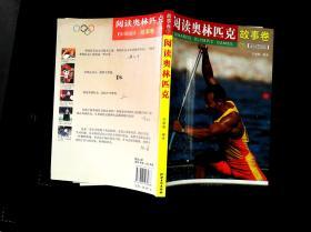 阅读奥林匹克:故事卷(下)