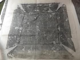 唐墓志整拓:《大唐故孟君墓志之铭》 连墓志盖一套   书法严整