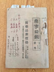 1947年日本出版《药事日报-医药品新价格》一册