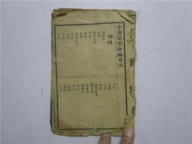 民国13年绘图线装本《全国验方新编》 全一册