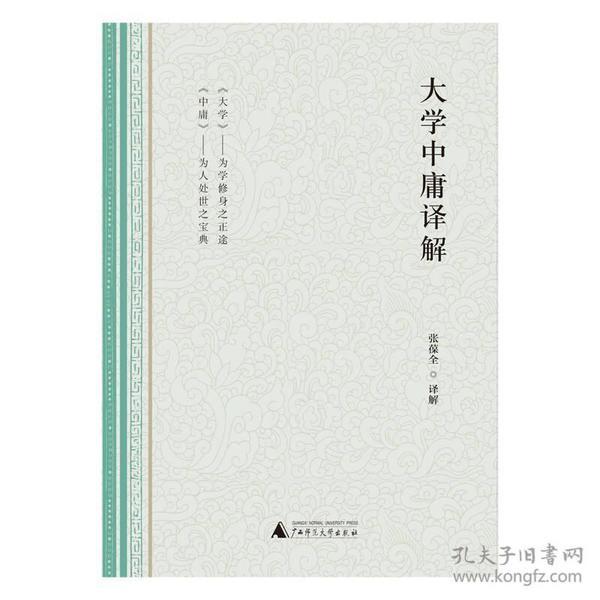 大学中庸译解