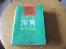 中国历代寓言分类大观