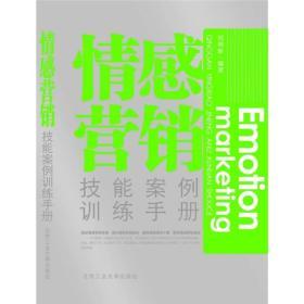 正版库存 情感营销  技能案例训练手册