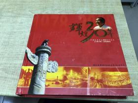 辉煌30年  中国改革开放30周年纪念   钱币 邮票  纪念章等  稀见   D