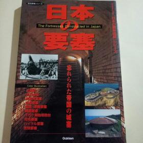 日本要塞,(日文原版)
