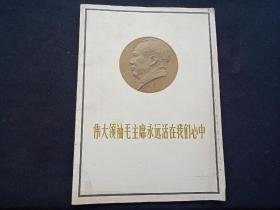 上海美术特刊---伟大领袖毛主席永远活在我们心中  画册
