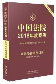 中国法院2018年度案例 雇员受害赔偿纠纷