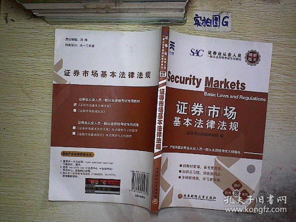 证券市场基本法律法规难吗_法律 法规 规范性文件_法律 法规 规章 规范性文件