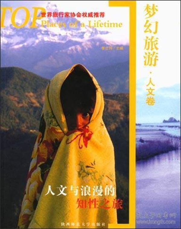 梦幻旅游(人文卷)