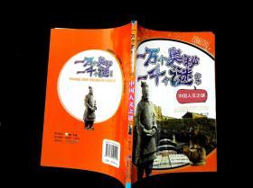 一万个奥秘一千个谜丛书:中国人文之谜