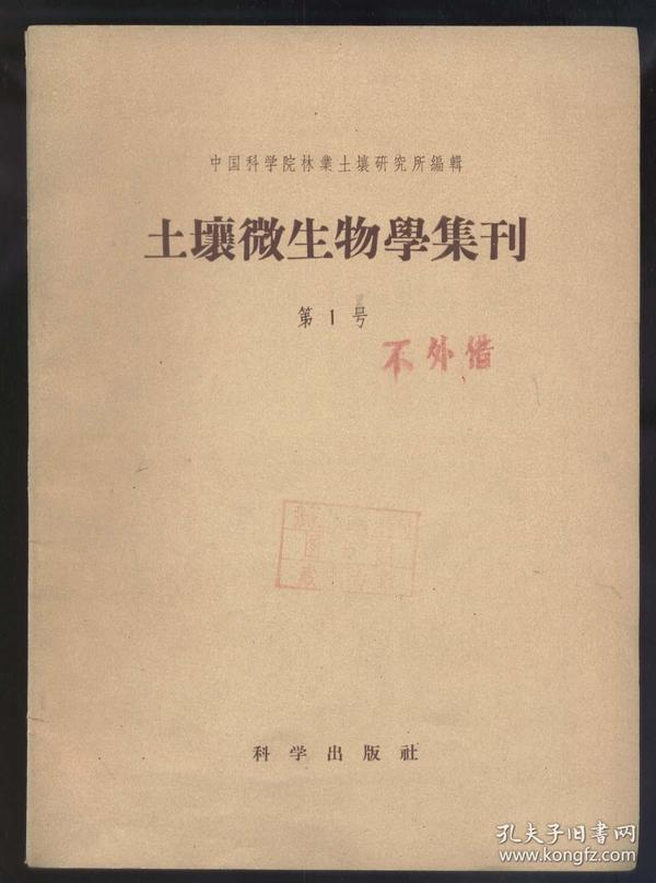 土壤微生物学集刊 第一号 1957年1版1印(2018.10.17日上