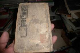 老线装书一本