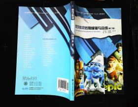 """数字影视后期编辑与合成(第二版)/高等学校广播影视类专业教学指导""""十二五""""规划教材"""