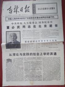 吉林日报1975年4月4日董必武同志逝世,附遗像,(详见说明)