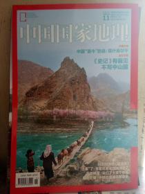 中国国家地理 2015.11总第661期