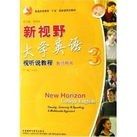 新視野大學英語視聽說教程教師用書3